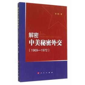 揭秘中美秘密外交(1969-1972)