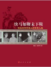 快马加鞭未下鞍:铁血战将郑维山的传奇人生
