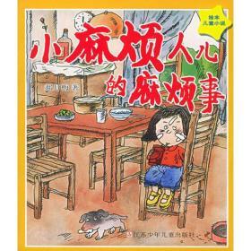 小麻烦人儿的麻烦事 绘本儿童小说 郝月梅 江苏少年儿童出版社 9787534630132
