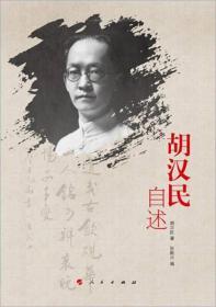 XN-SL胡汉民自述