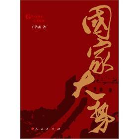 国家大势 王浩雷 人民出版社 9787010109756