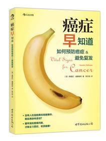 癌症早知道:如何预防癌症&避免复发