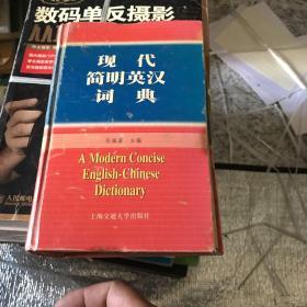 现代简明英汉词典
