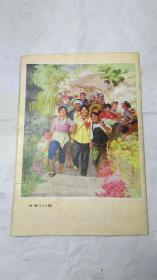 解放军画报1976.2