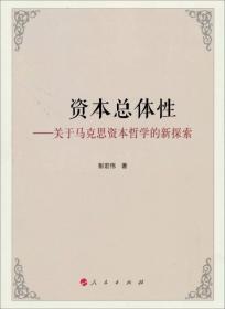 资本总体性:关于马克思资本哲学的新探索