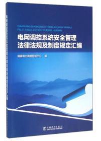 电网调控系统安全管理法律法规及制度规定汇编