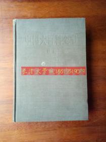 中国大百科全书 宗教,精装乙种本1988,1992【一版四印】