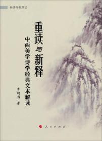 林涛海韵丛话·重读与新释:中西美学诗学经典文本解读