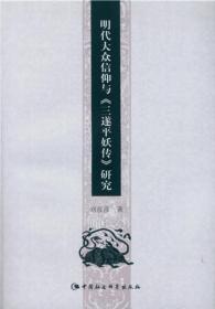 明代大众信仰与 三遂平妖传 研究