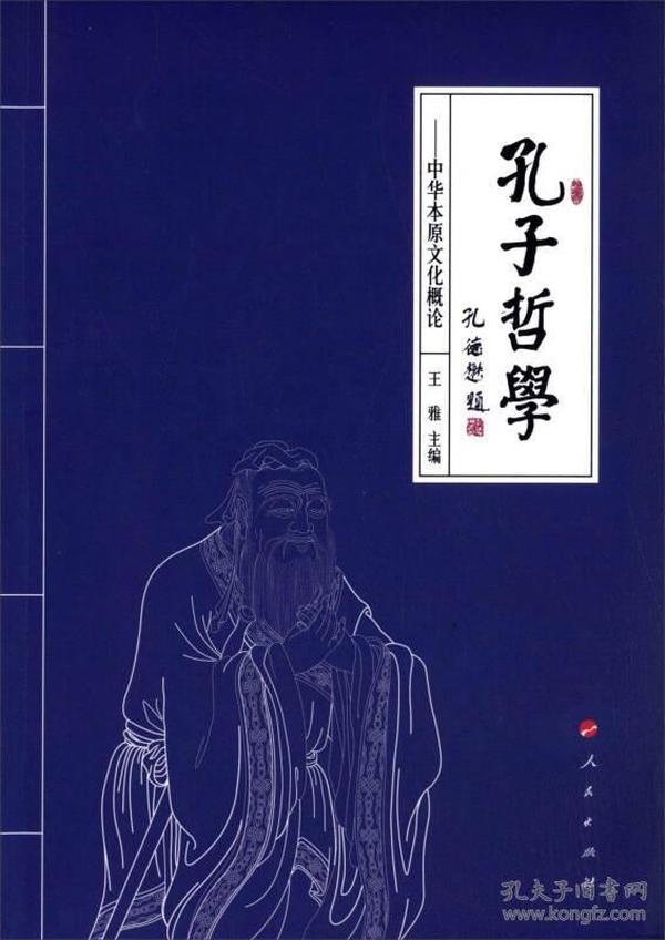孔子哲学:中华本原文化概论