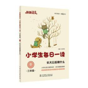快捷語文·小學生每日一讀:三年級·冬(長大以后做什么)