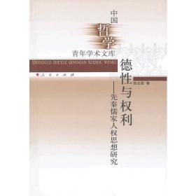 德性与权利——先秦儒家人权思想研究(中国哲学青年学术文库)