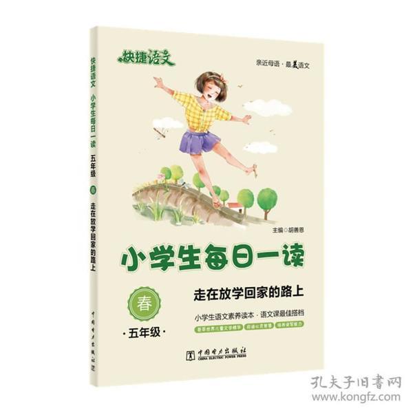 快捷语文 小学生每日一读 五年级 春