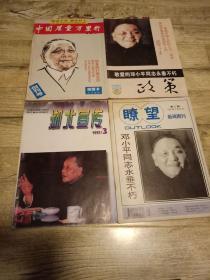 中国质量万里行(创刊号)《湖北宣传》《瞭望》《政策》邓小平逝世等4本合售