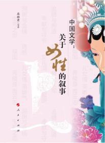 中国文学:关于女性的叙事