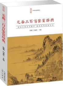 中华诗文鉴赏典丛:元曲三百首鉴赏辞典