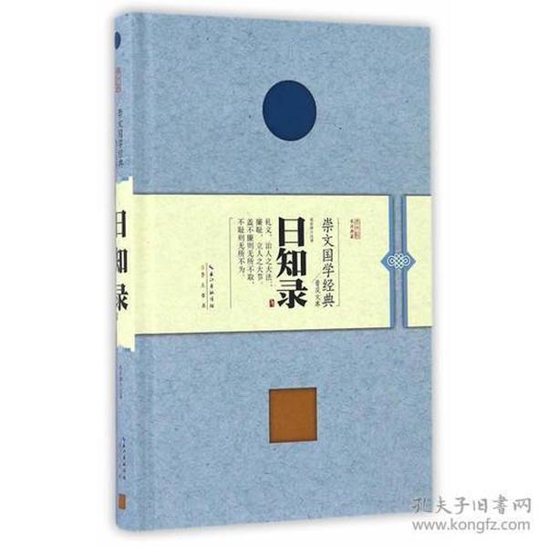 新书--崇文国学经典普及文库:日知录(精装)