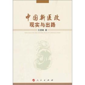中国新医改:现实与出路