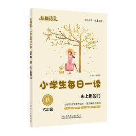 快捷語文·小學生每日一讀:六年級·秋(未上鎖的門)