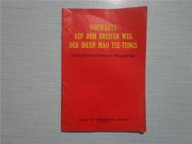 在毛泽东思想的大路上前进—庆祝中华人民共和国成立十七周年(德文)