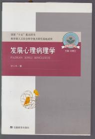 发展心理病理学:儿童心理与行为研究书系