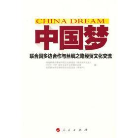 中国梦:联合国多边合作与丝绸之路经贸文化交流