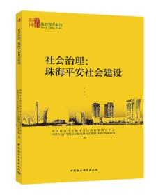 (可发货)社会治理:珠海平安社会建设