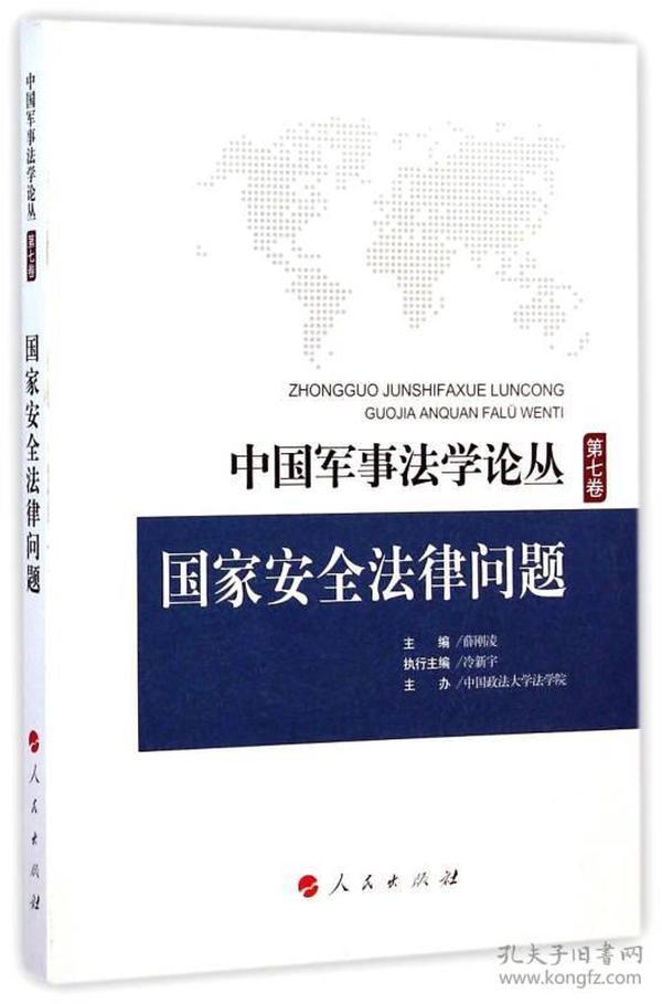中国军事法学论丛