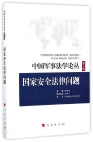 中国军事法学论丛(第七卷):国家安全法律问题