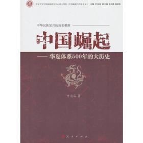 中国崛起——华夏体系500年的大历史