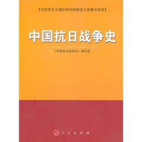 中国抗日战争史 《中国抗日战争史》编写组 编 9787010101897人民出版社