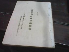 关于修改党章的报告(刘少奇)好像 缺前封皮具体如图草纸版
