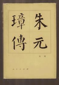 绸面精装繁体版 《朱元璋传》 85年10月一版一印  只印5000册