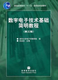数字电子技术基础简明教程(第三版)余孟尝