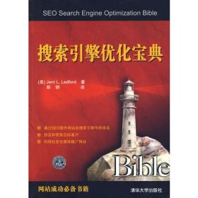 搜索引擎优化宝典