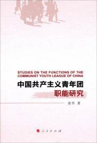 中国共产主义青年团职能研究