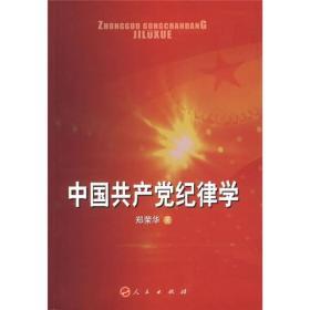 中国共产党纪律学