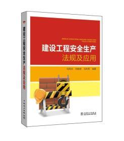 建设工程安全生产法规及应用