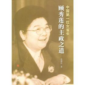 正版包邮微残-中国第一位女省长顾秀莲的主政之道CS9787010139487
