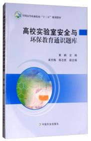 高校实验室安全与环保教育通识题库