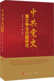 中共党史重大争议问题研究