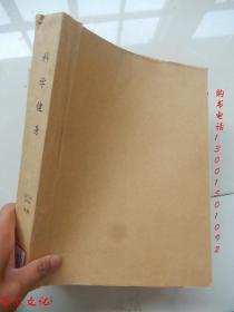 科学健身:2004年 5期健美丽人、2期健美先生  【 7本合订合售】