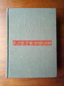 中国大百科全书 音乐舞蹈,精装乙种本,1989,1992【一版二印】