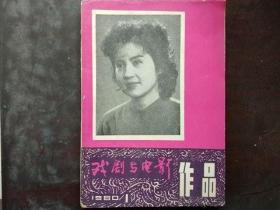 32开  戏剧与电影作品 1980年1期