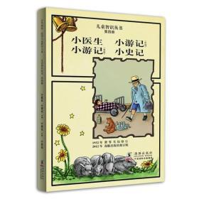 小医生;小游记(中国);小游记(外国);小史记(百年钩沉民国儿童教育大系)(儿童智识丛书)