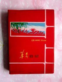 (革命日记)日记本·
