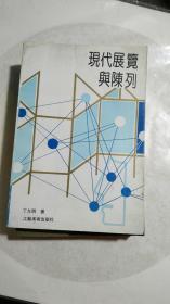 《现代展览与陈列 》1992年一版一印印数3000册