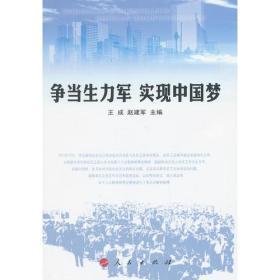 争当生力军 实现中国梦