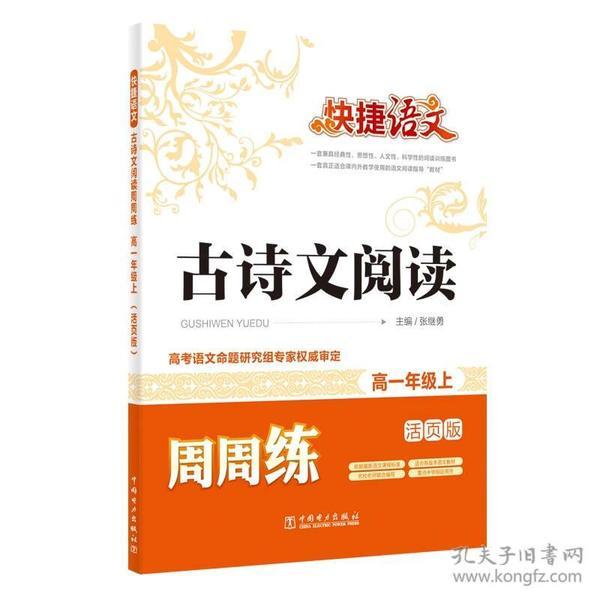 快捷语文 古诗文阅读周周练:高一年级上(活页版)