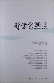 哲学家(2012)